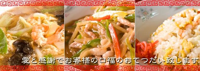 中国料理 橘華園